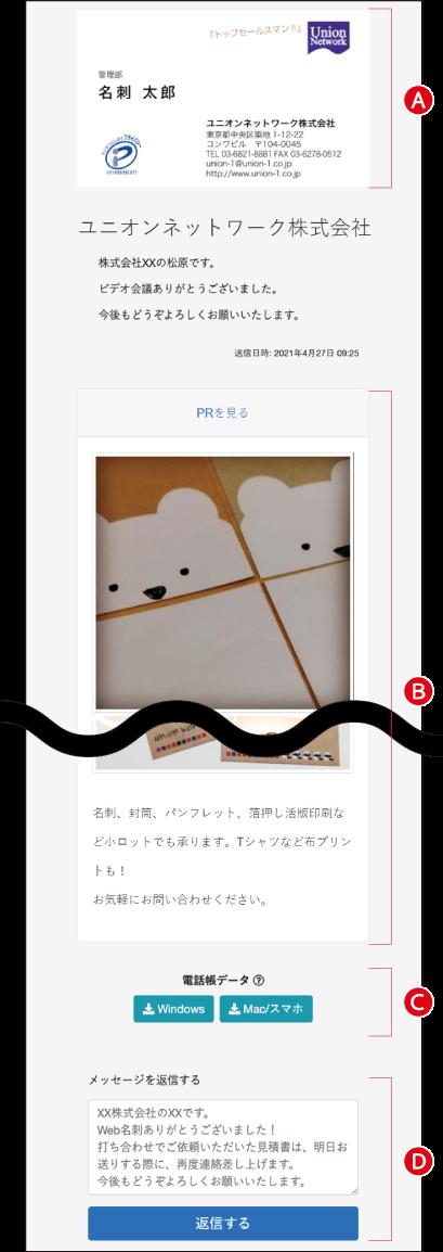 「Web名刺」画面